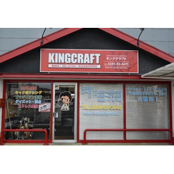 KINGCRAFT 真岡